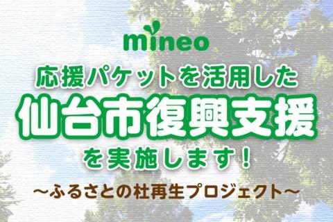 応援パケットを活用した仙台市復興支援を実施します