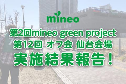 実施結果報告!第2回mineo green project & 第12回 オフ会 仙台会場