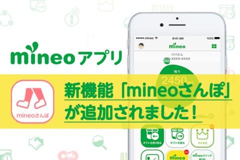mineoアプリに新機能「mineoさんぽ」が追加されました!
