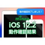 ios_kensyo_ios12v2.png