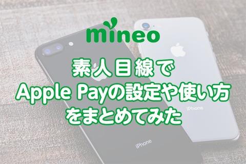 素人目線でApple Payの設定や使い方をまとめてみた