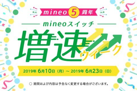 【mineo5周年記念】より快適にデータ使い放題!mineoスイッチ増速ウィークのお知らせ