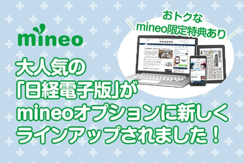 【おトクなmineo限定特典あり】大人気の「日経電子版」がmineoオプションに新しくラインアップされました!