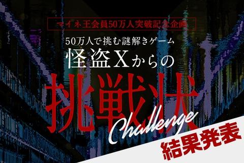 【結果発表】マイネ王会員50万人突破記念企画『50万人で挑む謎解きゲーム~怪盗Xからの挑戦状』
