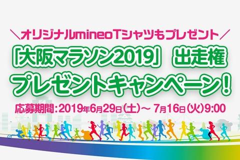 大阪マラソン2019の出走権&mineoオリジナルTシャツプレゼントキャンペーン!