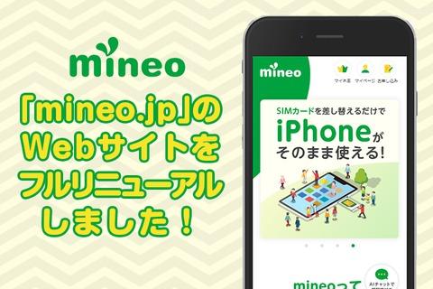 mineo.jp Webサイトをフルリニューアルしました!