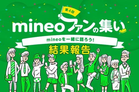 第4回mineoファンの集い結果報告!