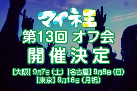 (応募終了)第13回マイネ王オフ会(9月)の参加者を大募集!
