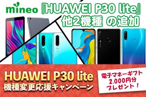 『HUAWEI P30 lite』他2機種 の追加+HUAWEI P30 lite 機種変更応援キャンペーンのお知らせについて
