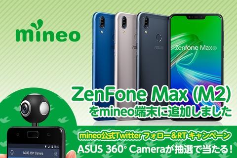 (応募終了)ZenFone Max (M2)をmineo端末に追加しました