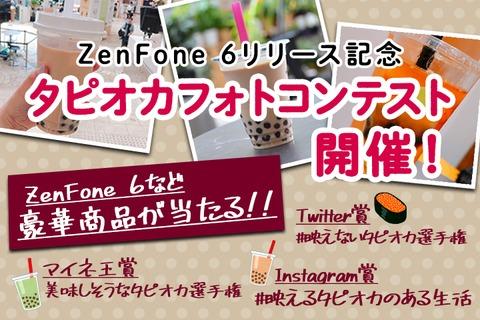 ZenFone 6リリース記念 『mineoタピオカフォトコンテスト』 開催!
