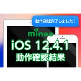 ios_kensyo_ios1241.png