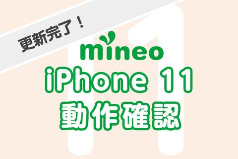 iphone11検証後.png