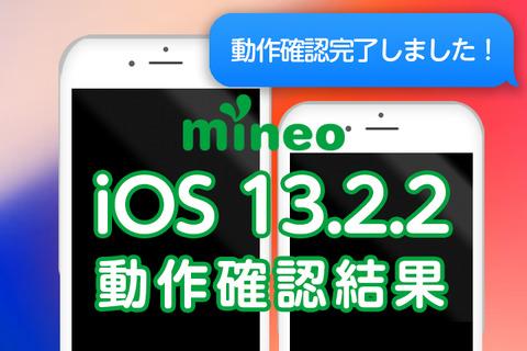 【更新】iOS 13.2.2&iOS 12.4.3のmineoでの動作確認結果(11月12日18:10更新)