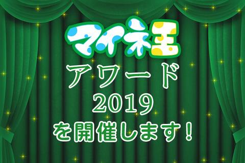 (12月18日まで)マイネ王AWARD 2019を開催します!