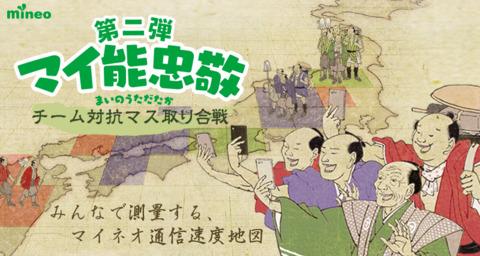 人気企画『マイ能忠敬プロジェクト』の第二弾企画開催決定!第二弾はチーム対抗のマス取り合戦! (12月22日まで)