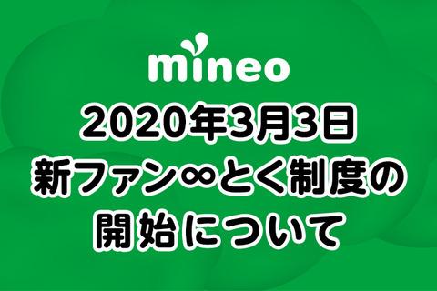 2020年3月3日 新ファン∞とく制度の開始について