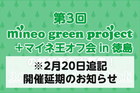 【2月20日追記】【延期】第3回mineo green project+マイネ王オフ会in徳島の参加者を大募集!