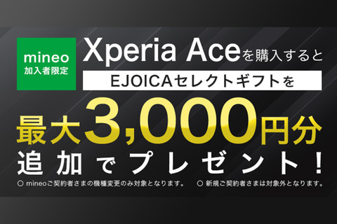 【mineoユーザー限定】Xpeia Ace購入でギフト券追加プレゼントキャンペーンを実施いたします