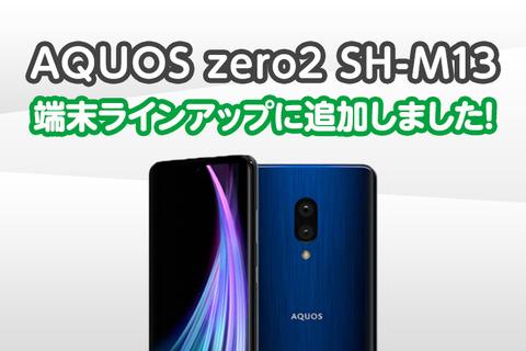 端末ラインアップにAQUOS zero2 SH-M13を追加しました!