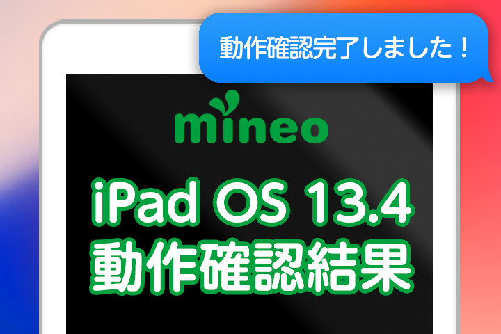 ios_kensyo_ios13検証後.png