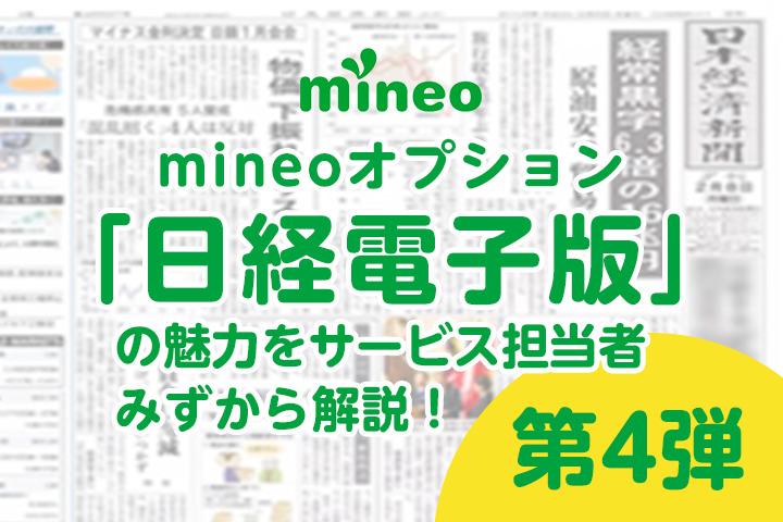 サムネイル_nikkei.png