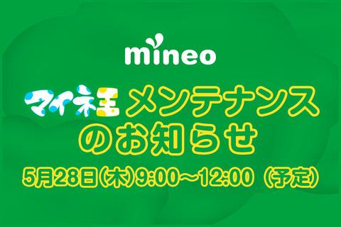 マイネ王メンテナンスのお知らせ(5月28日 9:00~12:00)