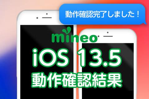 【更新】iOS 13.5のmineoでの動作確認結果(5月28日14:30更新)