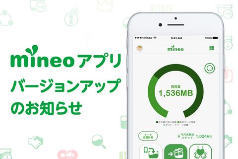 「mineoアプリ」バージョンアップのお知らせ