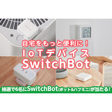 switchbot-title.png