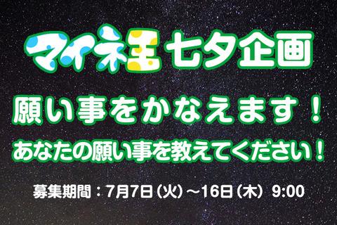 【七夕企画】今年も叶えます!あなたの願い事を教えて下さい!