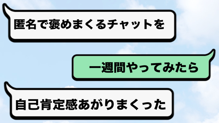 褒めサムネイル.png