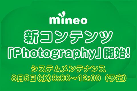 (8/6更新)新コンテンツ「Photography」開始!(8月5日9:00~12:00システムメンテナンス)