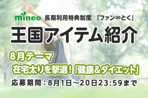 (8月20日応募締め切り)【8月王国アイテム紹介】在宅太りを撃退しよう!