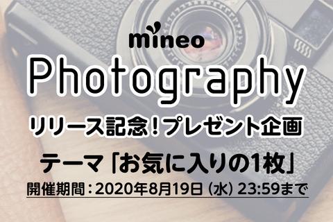 (8/6更新)「Photography」リリース記念!プレゼント企画を開催します!(8月19日まで)