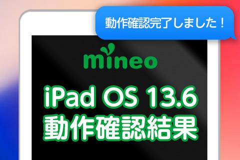 【更新】iPadOS13.6のmineoでの動作確認結果