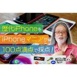 iphone-eyecatch.jpg