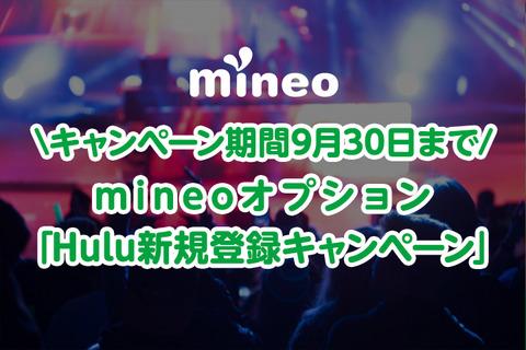 まもなく終了!mineoオプション「Hulu新規登録キャンペーン」♪(キャンペーン期間は9月30日まで)