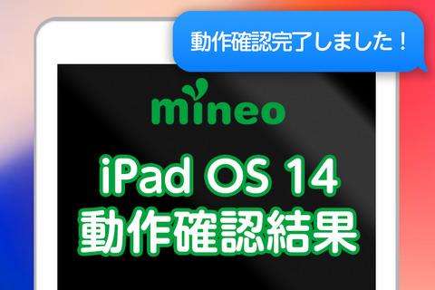 ios_kensyo_ios14検証後.png