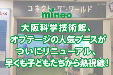 大阪科学技術館、オプテージの人気ブースがついにリニューアル、早くも子どもたちから熱視線!