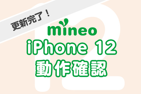 iphone12更新完了.png