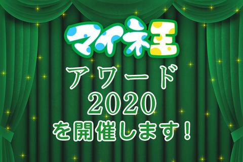 (12月17日まで)マイネ王AWARD 2020を開催します!