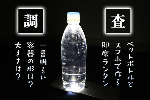 【調査】一番明るい容器は? スマホとペットボトルで作る「即席ランタン」