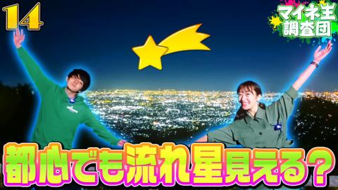 (5月7日更新)都心でも流れ星は見えるのか? 離島でもmineoはつながるのか!?【マイネ王調査団@YouTube出張所】