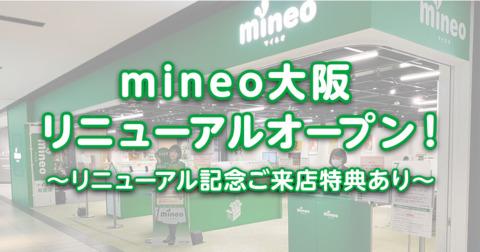 mineo大阪 リニューアルオープンしました! ~リニューアル記念ご来店特典あり~