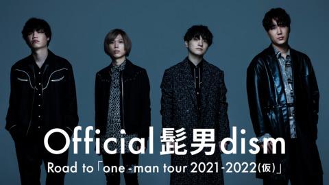 【キャンペーン予告あり】U-NEXTにてOfficial髭男dismのオンラインライブが配信決定!(7月10日)