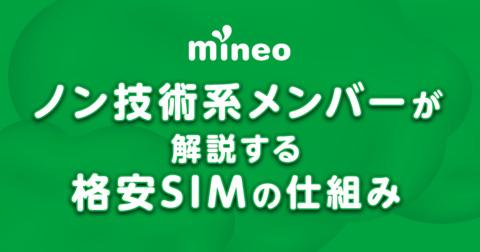 ノン技術系メンバーが解説する格安SIMの仕組み
