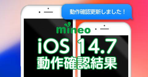 【7月30日一部更新】iOS 14.7.1 mineoでの動作確認結果