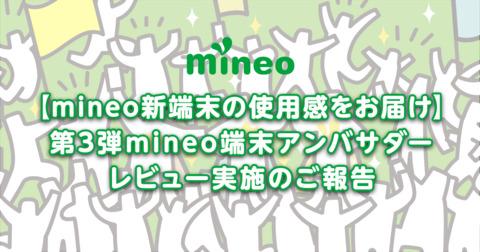 【mineo新端末の使用感をお届け】第3弾mineo端末アンバサダーレビュー実施のご報告