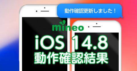 【一部更新】iOS 14.8 mineoでの動作確認結果